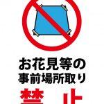事前場所取り禁止(花見)の注意貼り紙テンプレート