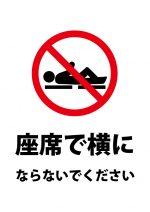 座席で横になることを禁止する注意貼り紙テンプレート