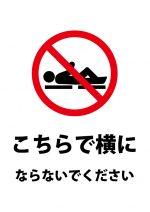 横になることを禁止する注意貼り紙テンプレート