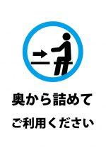 座席の奥からの利用お願いの注意貼り紙テンプレート