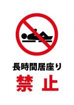 長時間居座り禁止の注意貼り紙テンプレート