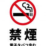 禁煙(電子タバコ含む)の注意貼り紙テンプレート