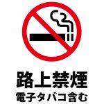 路上禁煙(電子タバコ含む)の注意貼り紙テンプレート