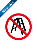 脚立・はしご使用禁止のアイコンの貼り紙ワードテンプレート