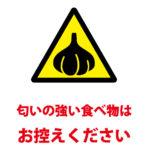 公共の場での匂いの強い食べ物の遠慮をお願いする注意貼り紙テンプレート