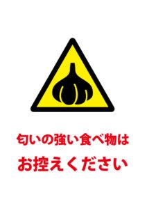 公共の場での匂い におい くさい の強い食べ物の遠慮をお願いする注意貼り紙テンプレート