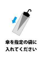 傘を指定の袋に入れてもらう案内貼り紙テンプレート