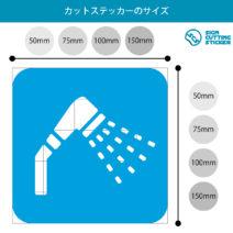 シャワールーム案内マーク(矢印付き)のカッティングステッカー光沢タイプ・防水・耐水・屋外耐候3~4年