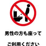 男性への便座を上げて利用をお願いする貼り紙テンプレート