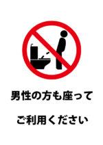 男性への便座をおろしての利用をお願いする貼り紙テンプレート