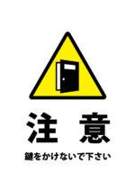 ドアの鍵掛けをお願いする注意貼り紙テンプレート