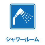 シャワールームの案内貼り紙テンプレート