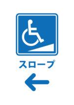 車椅子アイコンのスロープの案内(左方向)貼り紙テンプレート