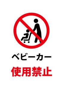 ベビーカー使用禁止の注意貼り紙テンプレート