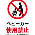 エスカレーターでのベビーカー使用禁止の注意貼り紙テンプレート