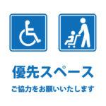 ベビーカー・車椅子の優先スペース案内貼り紙テンプレート