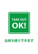 緑色のお持ち帰り可能の案内貼り紙テンプレート