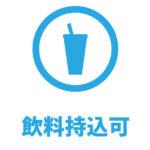 飲料の持ち込みを許可する案内貼り紙テンプレート