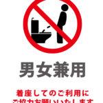 男女兼用トイレで着座をお願いする注意書きテンプレート