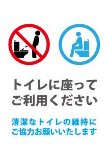 清潔なトイレの維持のために着座利用をお願いする貼り紙テンプレート