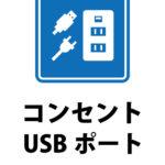コンセント・USBポートの利用を許可する貼り紙テンプレート
