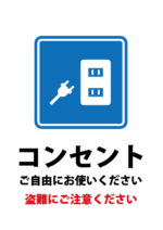 コンセントの使用許可と盗難の注意喚起の貼り紙テンプレート
