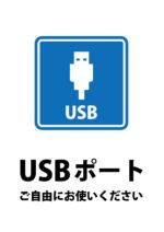 USBポートの使用許可を伝える貼り紙テンプレート