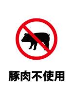 豚肉の不使用を伝える案内貼り紙テンプレート