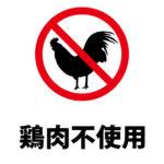 鶏肉の不使用を伝える案内貼り紙テンプレート