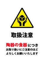 陶器の食器の配送の際に配慮を促す貼り紙テンプレート