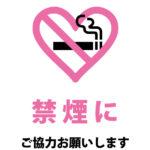 ハート型の禁煙マークでお願いする注意貼り紙テンプレート