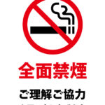 全面禁煙への移行にご理解ご協力をお願いする注意貼り紙テンプレート