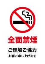全面禁煙へご理解ご協力をお願いする注意貼り紙テンプレート