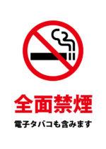 全面禁煙(電子タバコ含む)の注意貼り紙テンプレート