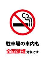 駐車場の車内の禁煙をお願いする注意貼り紙テンプレート