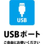 自由に利用可能なUSBポートのご案内貼り紙テンプレート