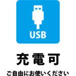 USBポートの充電利用可能のご案内貼り紙テンプレート