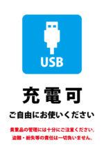 USBポートの充電利用可能と自己管理の注意喚起の案内貼り紙テンプレート