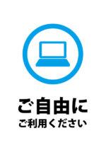 パソコンの自由利用のご案内貼り紙テンプレート