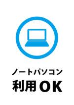 ノートパソコンの使用許可の案内貼り紙テンプレート