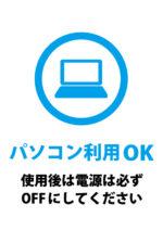 ノートパソコンの使用許可と電源OFFのお願いの案内貼り紙テンプレート