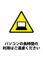 パソコンの長時間利用の注意貼り紙テンプレート