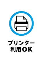 プリンターの利用可のご案内貼り紙テンプレート
