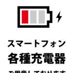 スマートフォンの充電器貸し出しのご案内貼り紙テンプレート