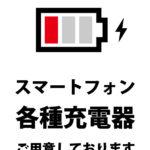 スマートフォンの充電器のご案内(お預かり)貼り紙テンプレート