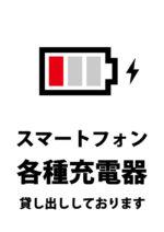 スマートフォンの充電器の貸し出し案内貼り紙テンプレート